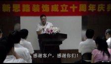 李总讲话 新思路装饰10周年庆典