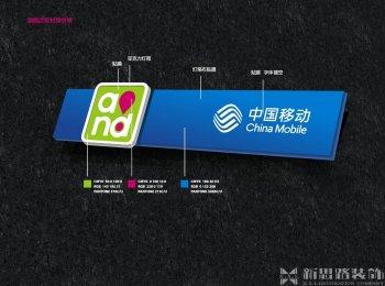 中国移动通信营业厅门头