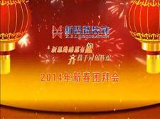 <b>新春晚会 2014新思路装饰企业新春晚会</b>