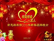<b>2015团拜 新思路2015新春团拜会【上集】</b>
