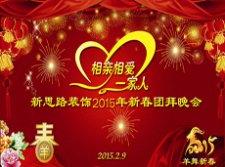<b>2015团拜 新思路2015新春团拜会【下集】</b>