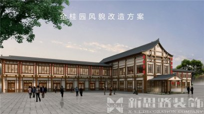 <b>大足宝顶金桂园酒店效果图</b>