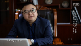 <b>电视台《居家》栏目专访新思路企业李云中先生</b>