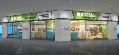 香港3861国际母婴生活馆(