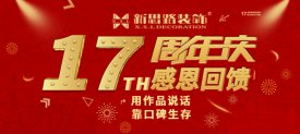 <b>必威体育网页版装饰《十七周年庆》感恩回馈</b>