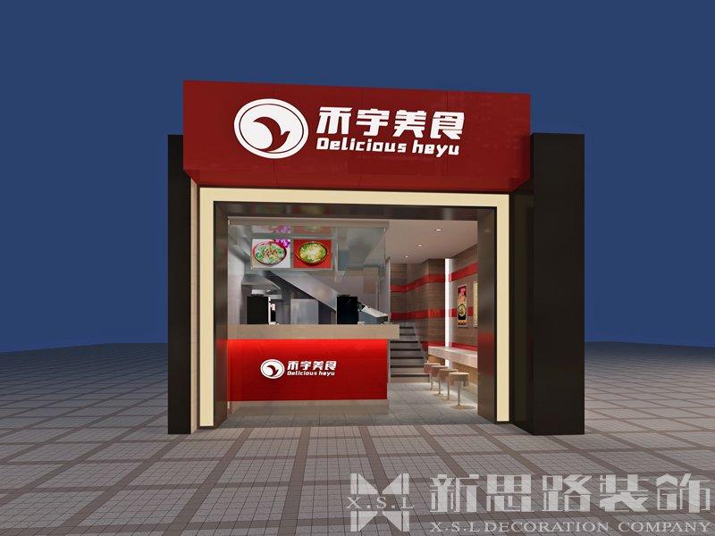 禾宇美食南坪步行街形象店