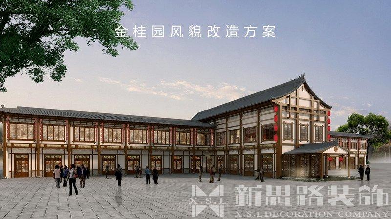 金桂园酒店