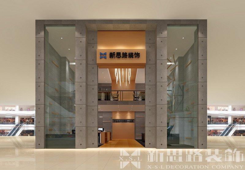 新思路装饰红星美凯龙高端设计中心